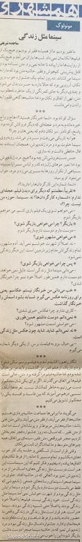 Hamshahri-11.11.1384-n3912-DSCF7560
