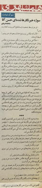 Hamshahri-19.9.1384-n3870-DSCF6564