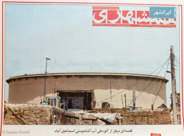 Hamshahri-23.4.1384-n3747-DSCF7454