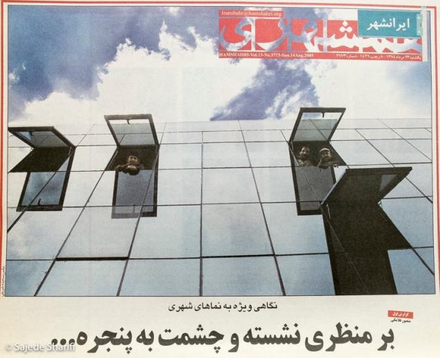 Hamshahri-23.5.1384-n3773-DSCF7700