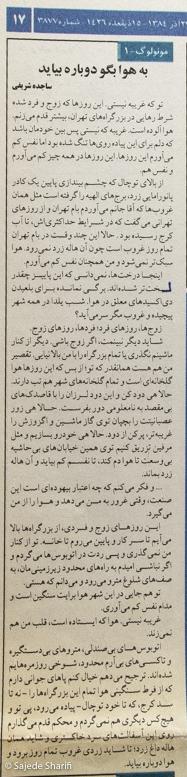 Hamshahri-27.9.1384-n3877-DSCF6611