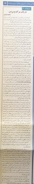 Hamshahri-29.9.1384-n3879-DSCF6601