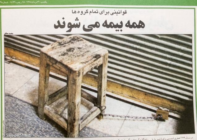 Hamshahri-30.5.1384-n3779-DSCF7659