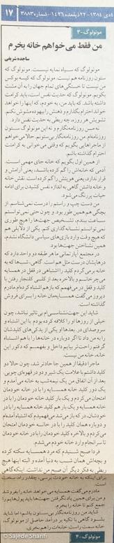 Hamshahri-4.11.1384-n3883-DSCF7554