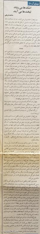 Hamshahri-8.10.1384-n3814-DSCF6557