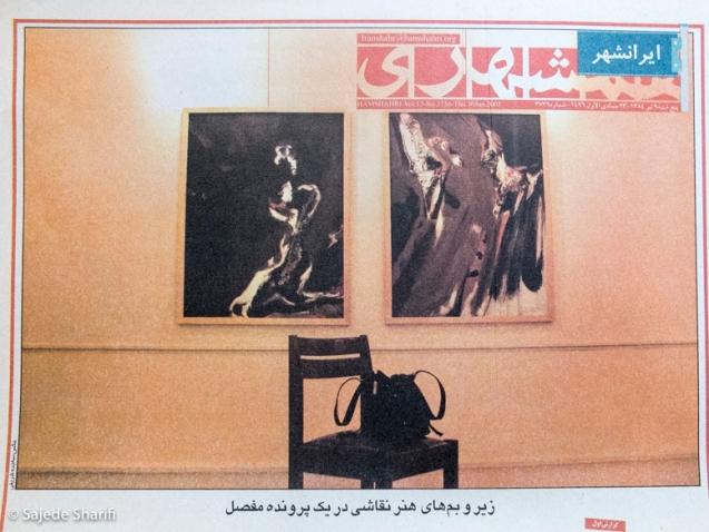 Hamshahri-9.4.1384-n3736-DSCF7763