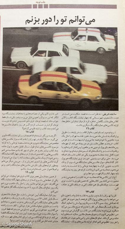 Hamshahri-vijenameketab-2.1384-n4-DSCF8092