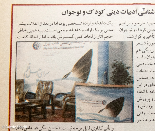 Hamshahri-vijenameketab-2.1384-n5-DSCF8229
