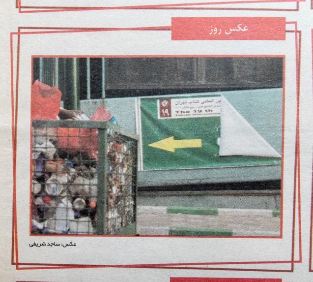Hamshahri-vijenameketab-2.1384-n7-DSCF8301