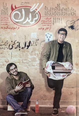 Kargadan, 7.2.1395, n°1, Tehran.