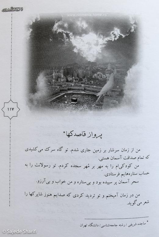 Zemzemehaye-Arefane.Tabestan1382-DSCF9351