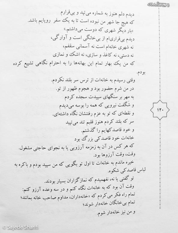 Zemzemehaye-Arefane.Tabestan1382-DSCF9365